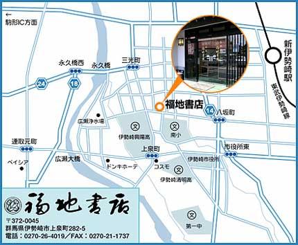 福地書店 店舗案内地図